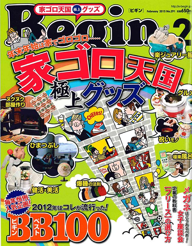 【雑誌掲載】 Begin 2月号