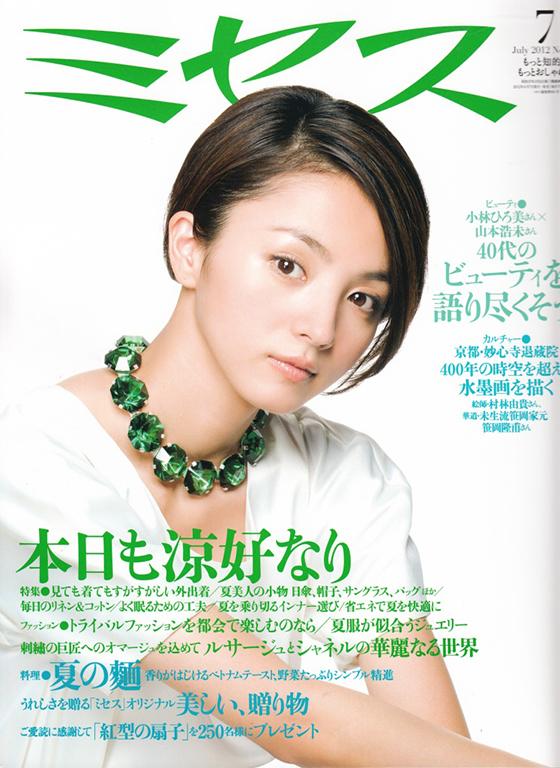 【雑誌掲載】 ミセス 7月号