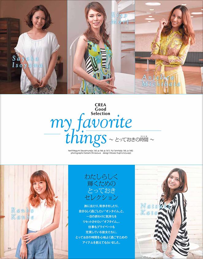 【雑誌掲載】 CREA 7月号