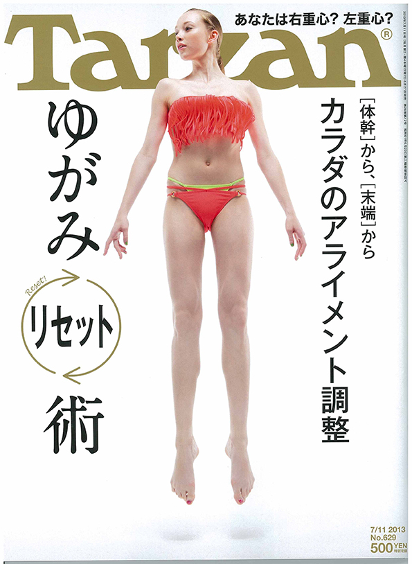【雑誌掲載】 Tarzan 7月11号
