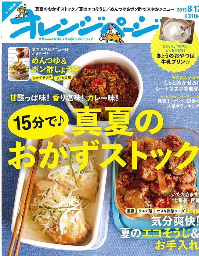 【雑誌掲載】 オレンジページ 8月17号