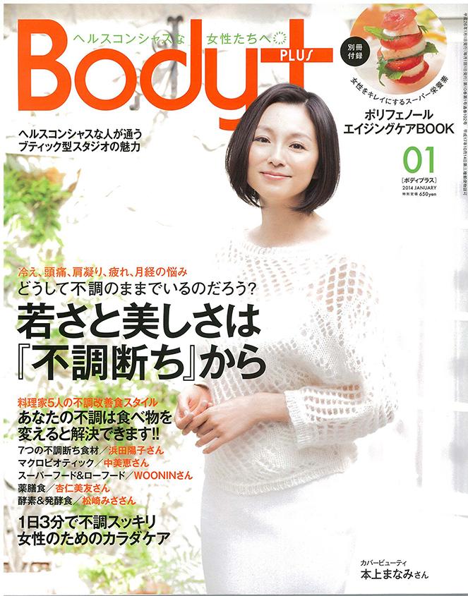 【雑誌掲載】 Body+ 1月号