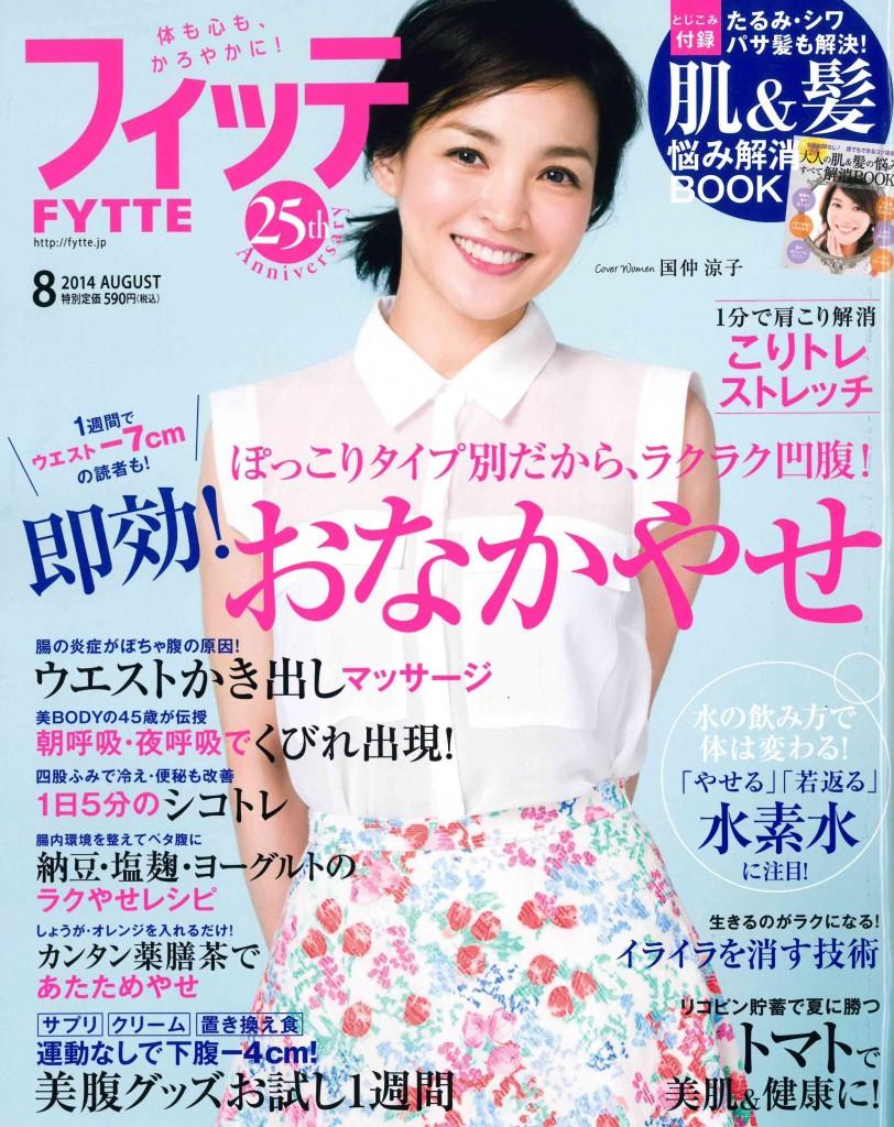 【雑誌掲載】 FYTTE 8月号