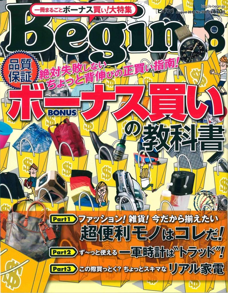 【雑誌掲載】 Begin 8月号