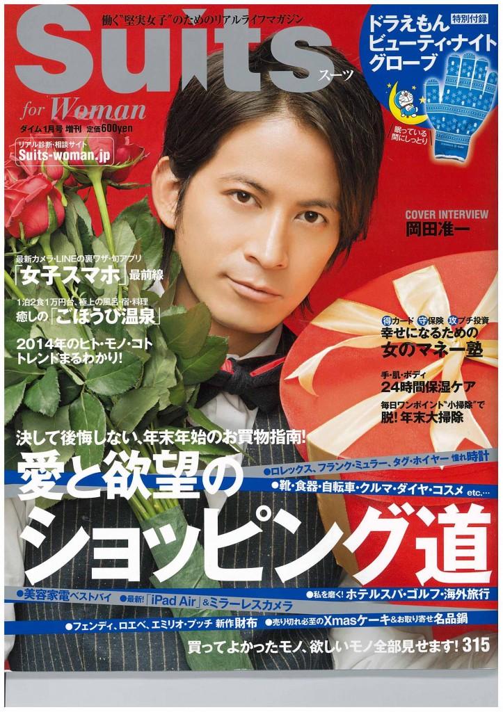【雑誌掲載】 Suits 1月号