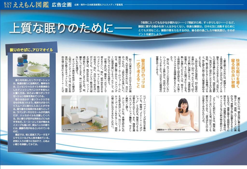 【新聞掲載】日経新聞8/29号 大阪夕刊 ええもん図鑑 テンピュール商品が掲載されました