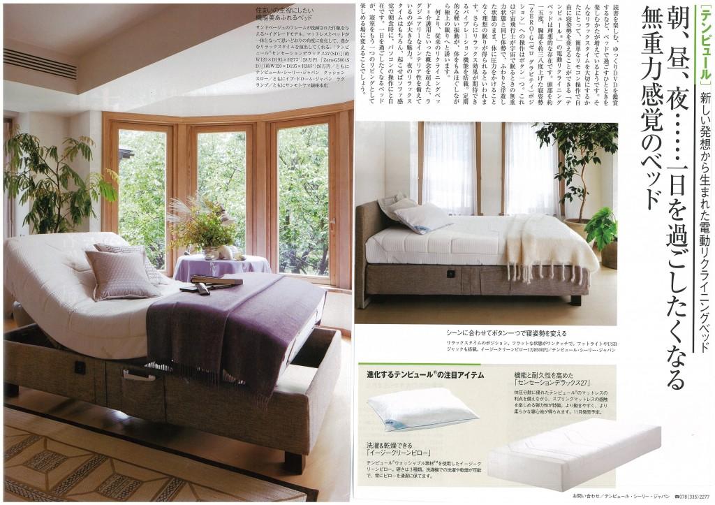 【雑誌掲載】 家庭画報10月号 インテリアスタイルにテンピュール商品が掲載されました