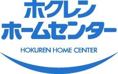 ホクレンホームセンター決算セール!