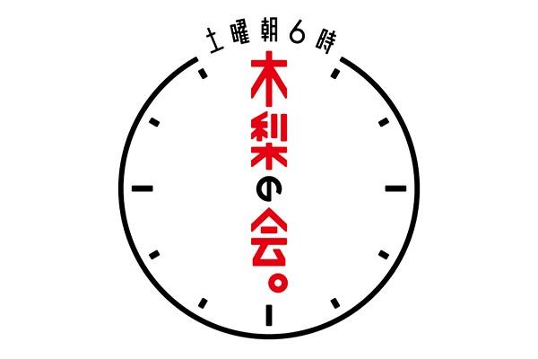【ラジオ放送】木梨の会 3月28日放送