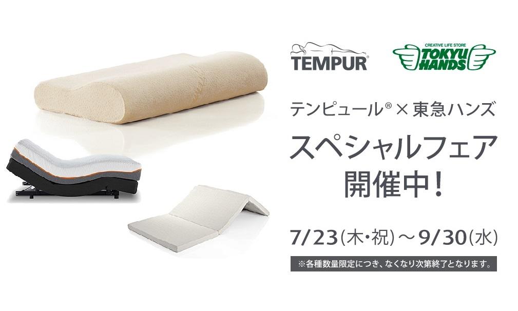 東急ハンズ × テンピュール®︎ スペシャルフェア(7/23~)