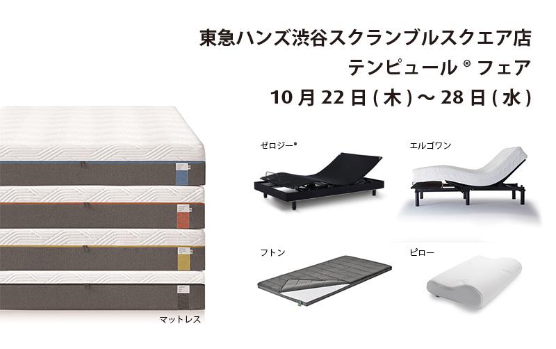 東急ハンズ渋谷スクランブルスクエア店 10/22~28 テンピュール®フェア
