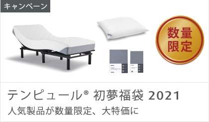 初夢福袋(パーフェクトスリープセット)・東急ハンズ 都内5店舗 承り実施中(1月11日迄)