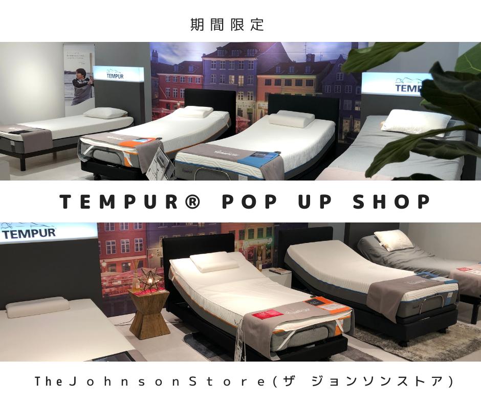 【テンピュール®期間限定POP UP ショップ】Johnsonstore(ジョンソンストア) ※札幌エリア