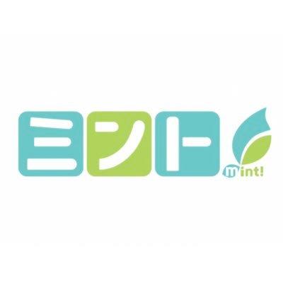 【TV放送】ミント! 12月18日放送