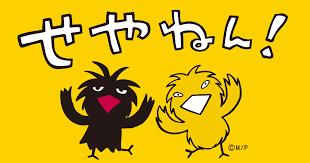 【TV放送】せやねん! 12月12日放送