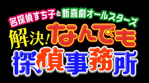 【TV放送】解決!なんでも探偵事務所 5月29日放送