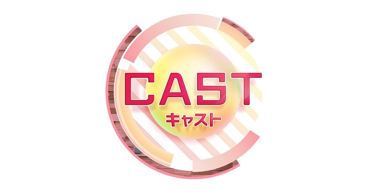 【TV放送】キャスト 9月10日放送